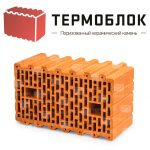 Лицевой Керамический блок ТЕРМОБЛОК 44 (12,4 НФ)